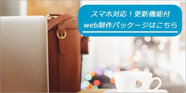 web制作パッケージ