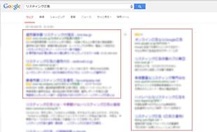 リスティング広告(検索エンジン広告) 実績・事例
