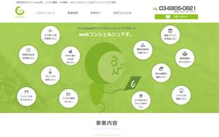 スマホ対応、SEO対応、更新システム付のWebサイト制作パッケージ